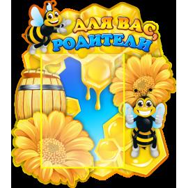 Стенд Для Вас, родители маленький  для группы Пчёлки