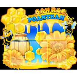 Стенд Для Вас, родители большой для группы Пчёлки
