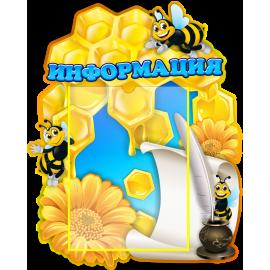 Стенд Информация для группы Пчёлки