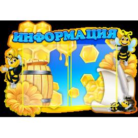 Стенд Информация средний для группы Пчёлки