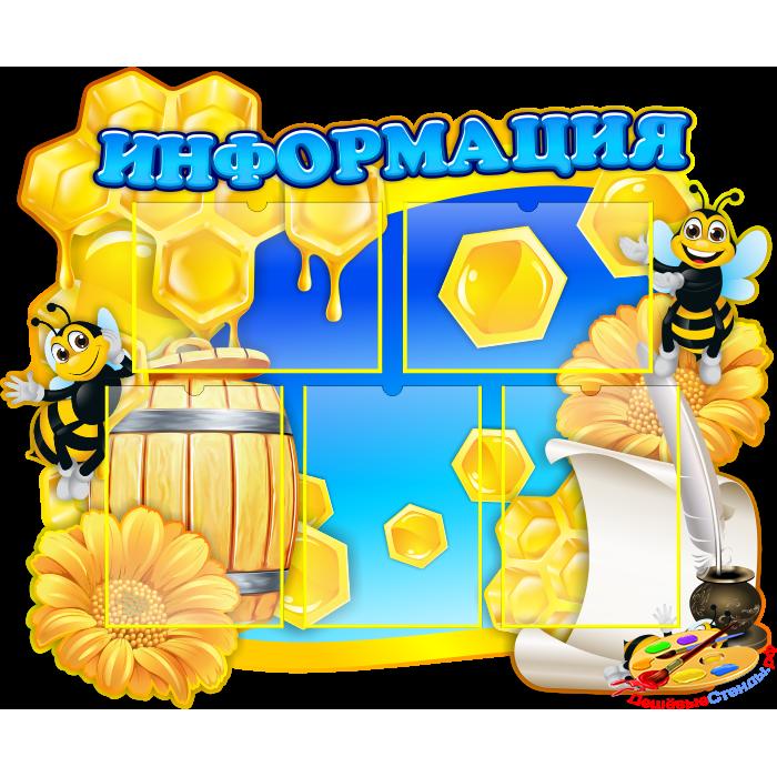 Стенд Информация большой для группы Пчёлки