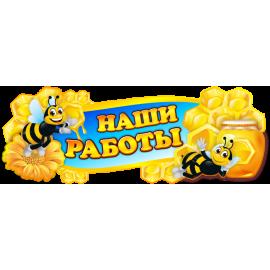 Шапка Наши работы для группы Пчёлки