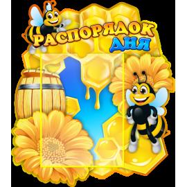 Стенд Распорядок дня для группы Пчелки