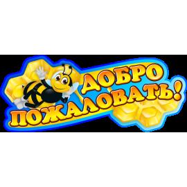 Табличка Добро пожаловать для группы Пчёлки