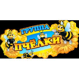 Шапка  для группы Пчёлки