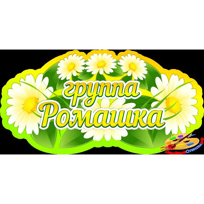 Табличка для группы Ромашка большая