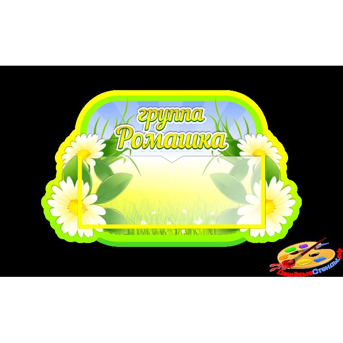 Табличка для группы Ромашка с карманом для имен воспитателей