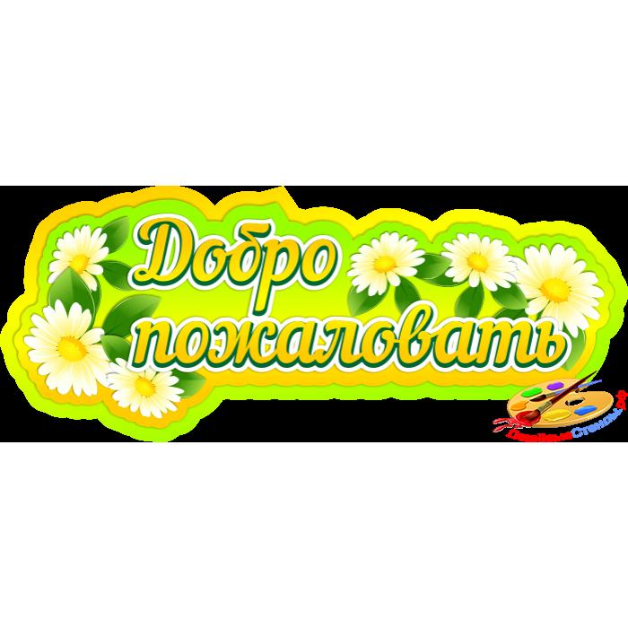 Табличка Добро пожаловать для группы Ромашка