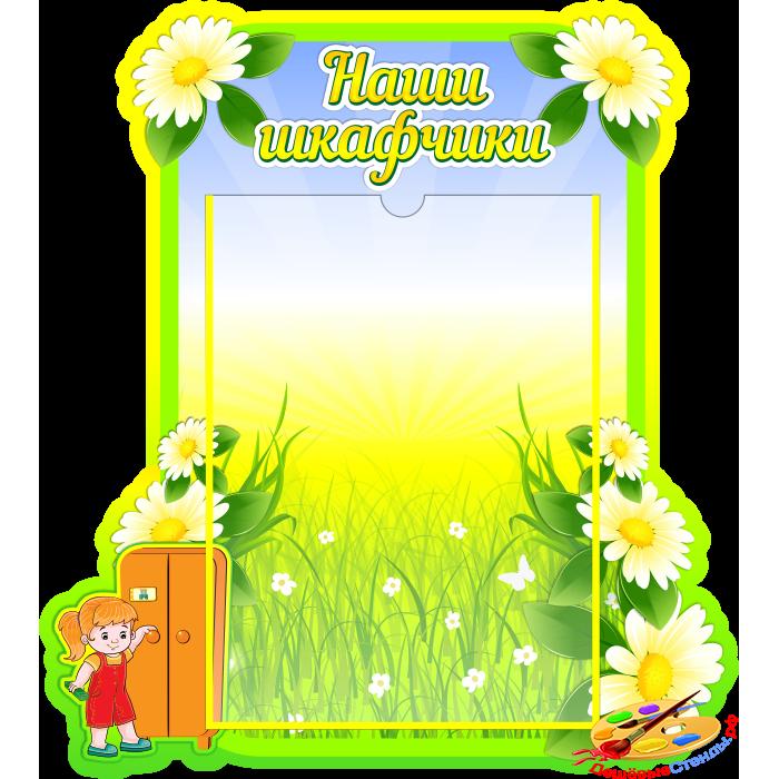 Стенд Наши шкафчики для группы Ромашка