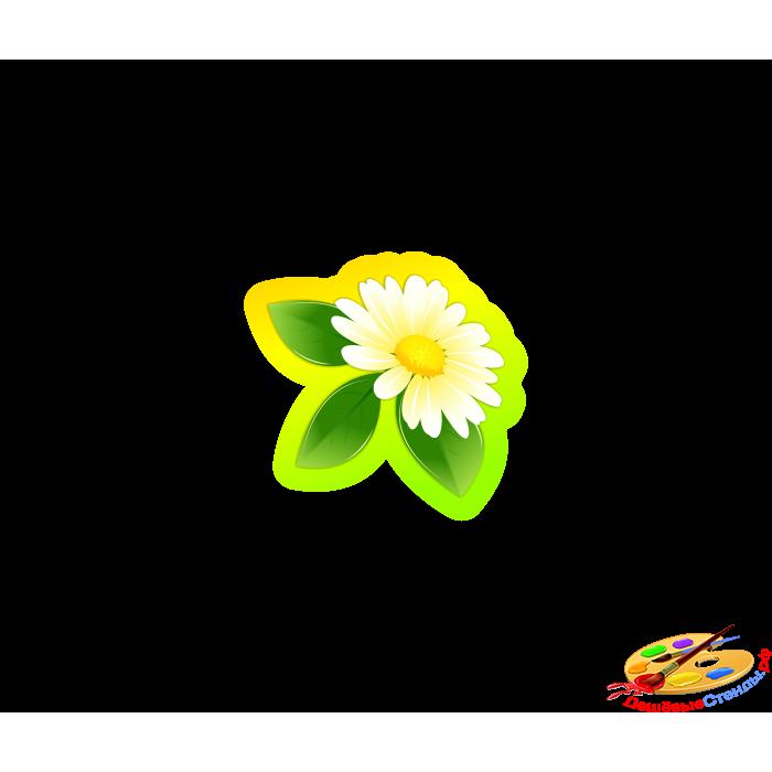 Фигурный элемент для группы Ромашка маленький