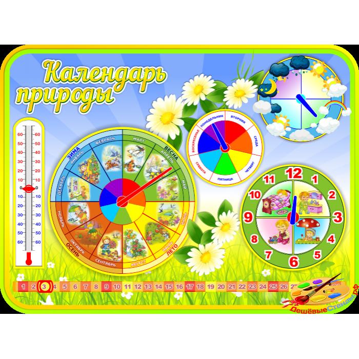 Календарь природы для группы Ромашка