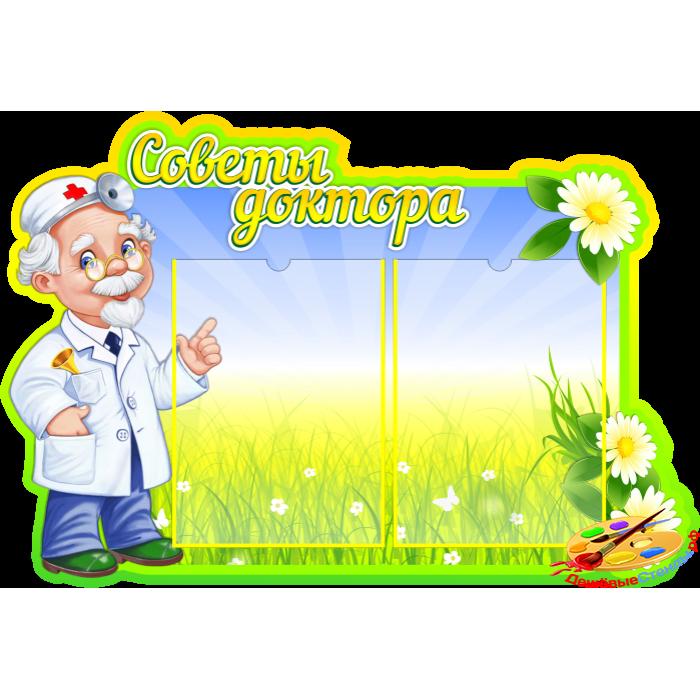 Стенд Советы доктора для группы Ромашка