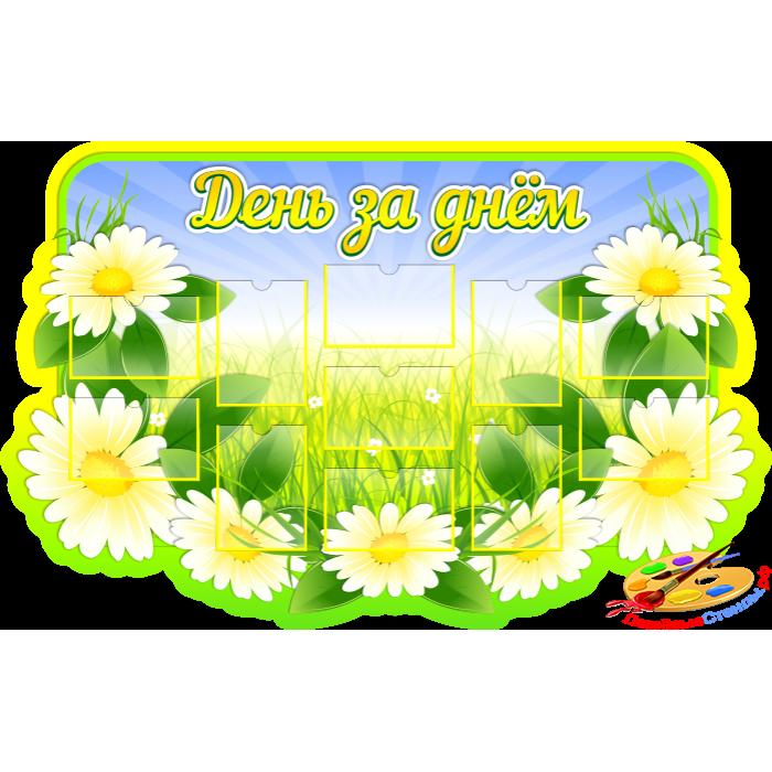 Стенд День за днем для группы Ромашка