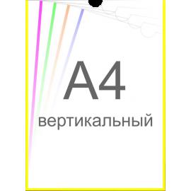 Карман А4 вертикальный самоклеящийся