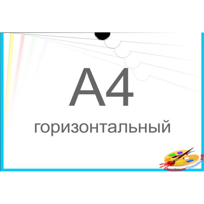 Карман А4 горизонтальный