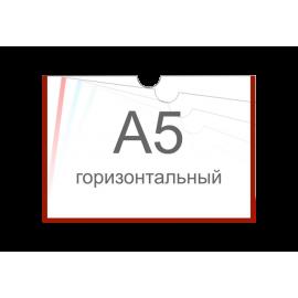 Карман А5 горизонтальный