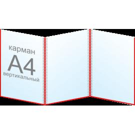 Папка-передвижка А4 вертикальная на 3-10 карманов